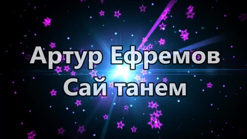 Артур Ефремов Сай танем с.Ивачево