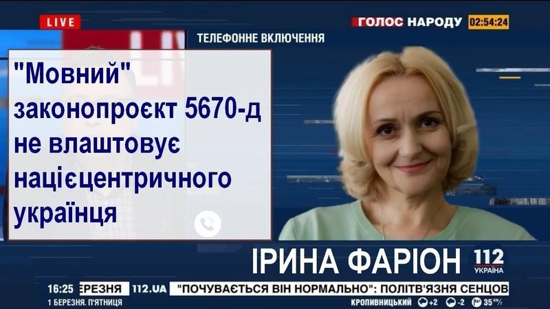 Ірина Фаріон Мовний законопроект 5670-д не влаштовує націєцентричного українця