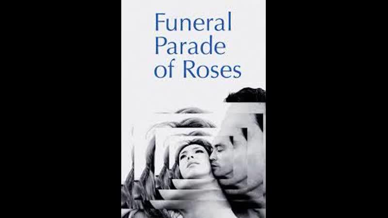 Funeral Parade Of Roses.(Toshio Matsumoto.1969).Vose