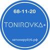 """""""ТОНИРОВКА+"""" ТОНИРОВКА ЯРОСЛАВЛЬ  т.68-11-20"""