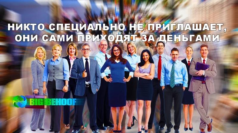 Big Behoof, приглашение к сотрудничеству, рефералы бесплатно, реферальные бонусы каждому, заходи