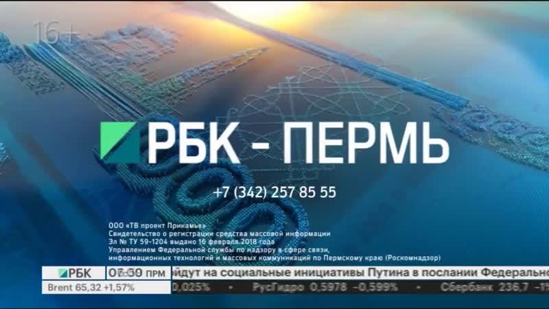 Live Утреннее шоу Коктейль Молотова на РБК-Пермь