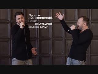 """Я. Сумишевский и О. Шаумаров -""""Знаешь, брат"""
