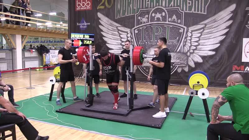 Шевченко Александр присед в бинтах 350 кг