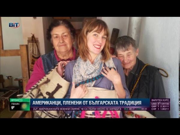 Американци, пленени от българските традиции, живеят в София