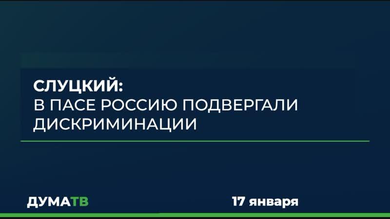 Слуцкий: в ПАСЕ Россию подвергали дискриминации