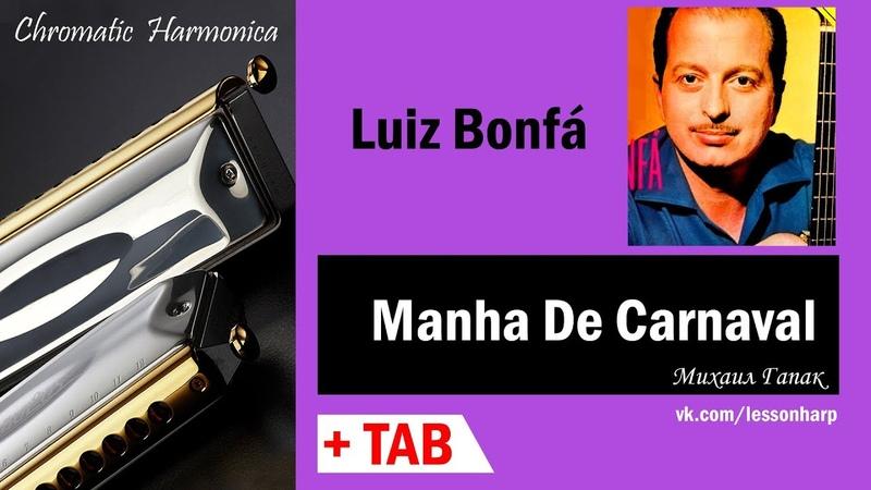 Black Orpheus - Manha De Carnaval - Harmonica TAB - Михаил Гапак - Hohner CX12 Jazz