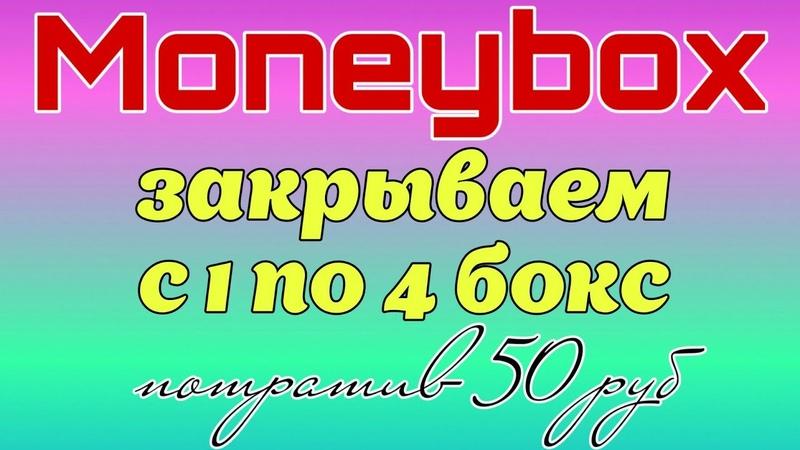 Moneybox закрываем с 1 по 4 бокс потратив 50 руб. Быстрый доход. Хорошее движение