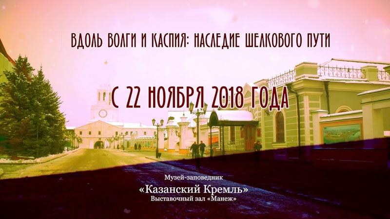 Казанский Кремль Манеж Вдоль Волги и Каспия