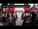 Протесты против Prada