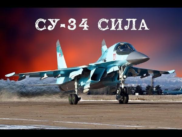 Су-34 Утенок - российский многофункциональный истребитель-бомбардировщик