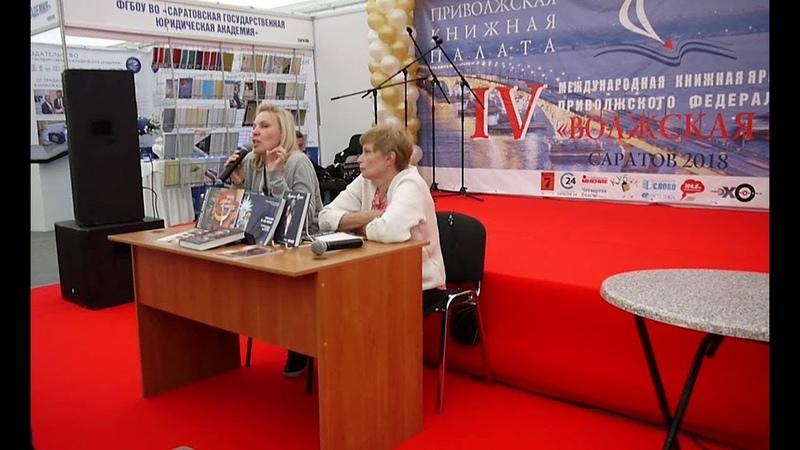 Презентация книг на книжной ярмарке в Саратове 6.10.2018 г.
