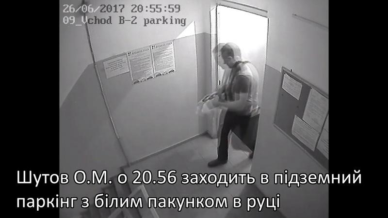 Кадри з камер відеоспостереження, де зафіксовано дії Шутова із закладання вибухівки