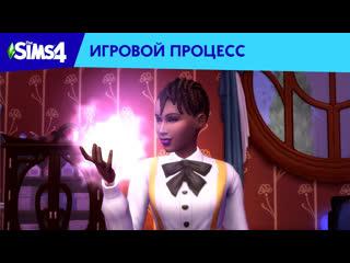 The sims™ 4 мир магии трейлер игрового процесса