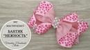 🎀Нежный бантик из ленты 2,5 см МК🎀Hair bow of ribbon 2,5 cm DIY Tutorial🎀PAP Laço mini de fita №5