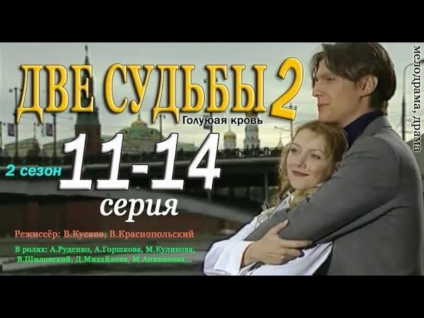 Две судьбы 2 2 сезон 11 12 13 14 серия Мелодрама Драма