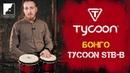 Обзор бонго TYCOON STB B Этническая перкуссия
