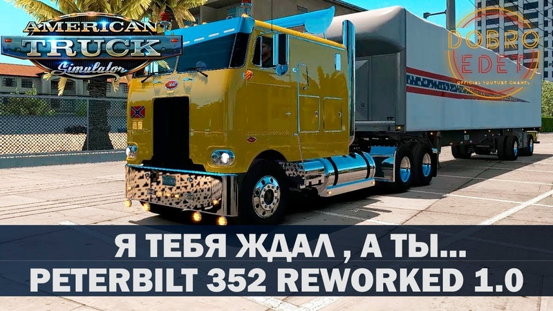 ✅Обзор мода Peterbilt 352 Reworked 1 0 ATS 1 35