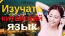 Изучать китайский язык во сне Самые важные китайские фразы и слова русский/китайский