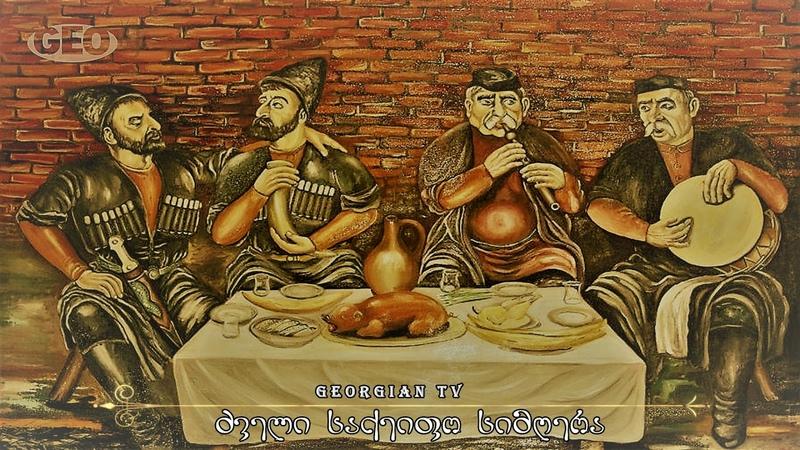 ძველი ქართული საქეიფო სიმღერა ორშაბათს დ 4