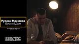 Руслан Масюков - Виски &amp Дым Авторский клип