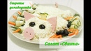 Новогодний салат Свинка к 2019 году Вкусно просто и изысканно
