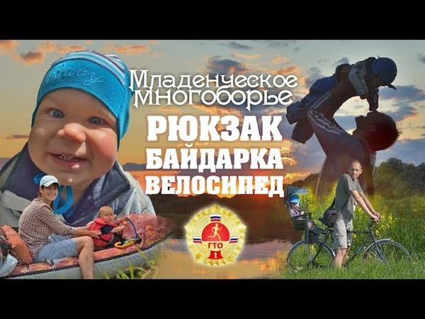 Младенческое многоборье: рюкзак, байдарка, велосипед. Походы и путешествия с маленьким ребенком.
