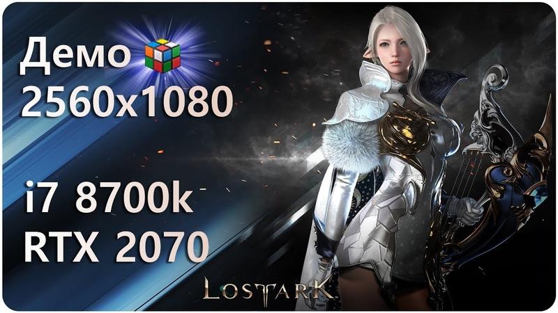 Lost Ark DEMO Mail.ru RTX 2070