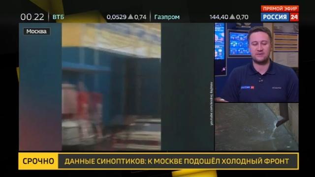 Новости на Россия 24 • МЧС и коммунальные службы устраняют последствия урагана в Москве