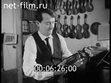 Режиссер Кировского телевидения Олег Баудер коллекционер старинных скрипок. 1967