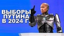 Люди хотят выбрать Путина в 2024 году