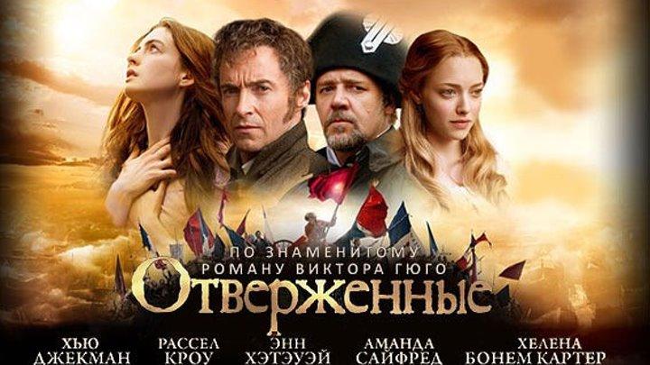 Отверженные (фильм 2012 года)