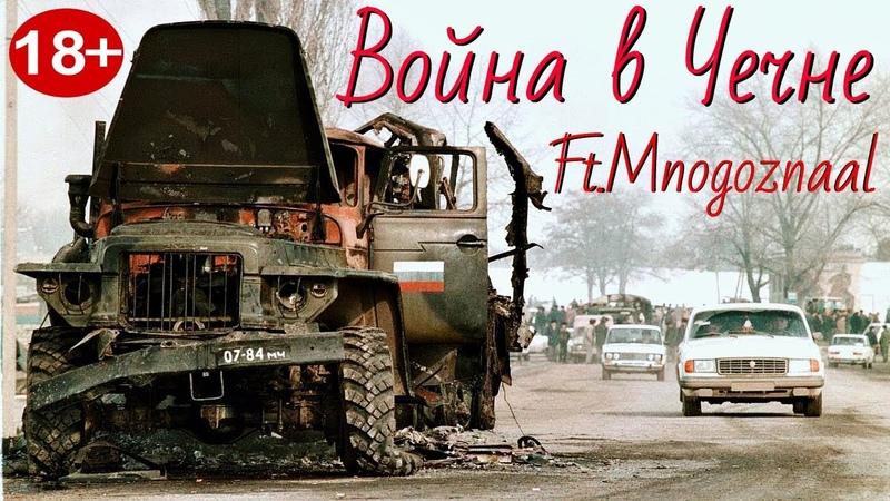 Война в Чечне18( Клип на Трек Mnogoznaal-Минус 40)