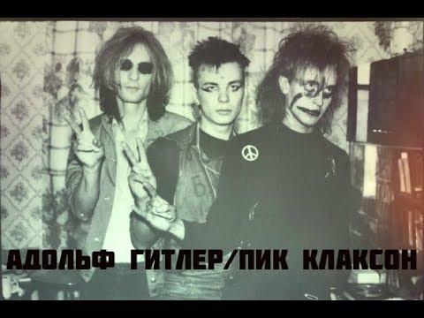 ЗАБЫТЫЕ ЛЕГЕНДЫ АДОЛЬФ ГИТЛЕР ПИК КЛАКСОН КОНТРКУЛЬТУРА 3