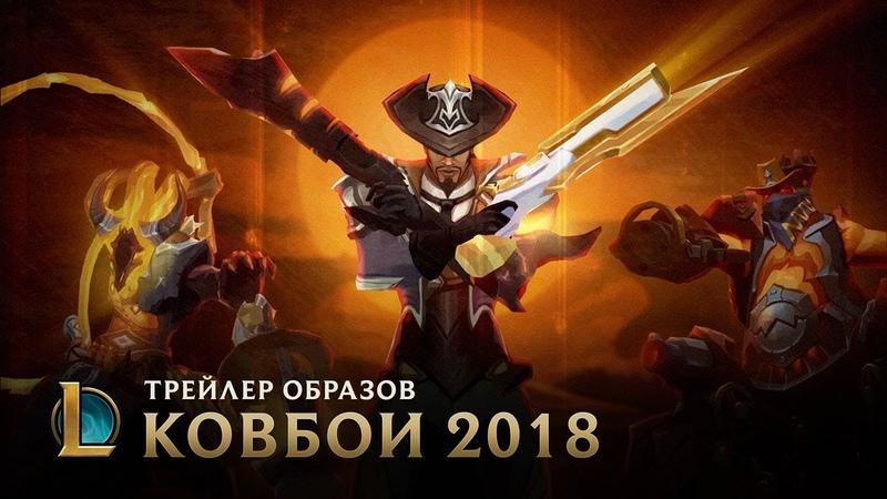 Дьяволы среди нас Трейлер ковбойских образов 2018 League of Legends