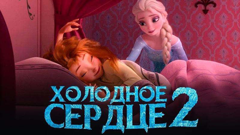 Холодное сердце 2 Обзор Трейлер 2 на русском полная версия