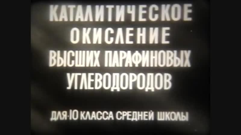 Каталитическое окисление высших парафиновых углеводородов, 1973