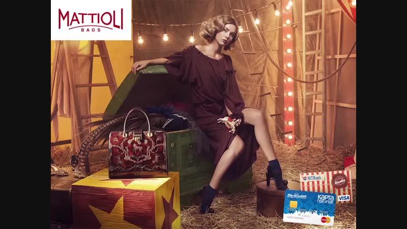 MATTIOLI - сумки, ремни, портфели на любой вкус