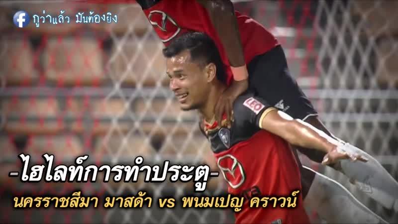 ไฮไลท์ฟุตบอล นครราชสีมา มาสด้า -vs- พนมเปญ คราวน์
