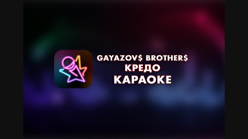 Караоке GAYAZOV$ BROTHER$ - КРЕДО