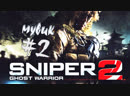 Мувик Из Фрагов ➤ Sniper: Ghost Warrior 2 2