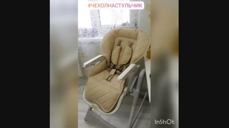 сменный чехол на стульчик для кормления