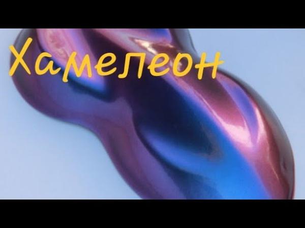 Хамелеоновая краска