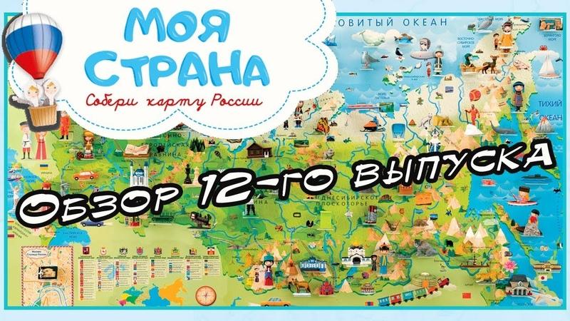 Моя страна. Собери карту России. Hachette | 12 выпуск