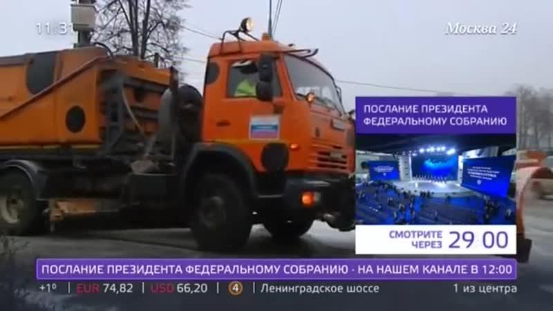 В России введут новый ГОСТ для реагентов Москва 24