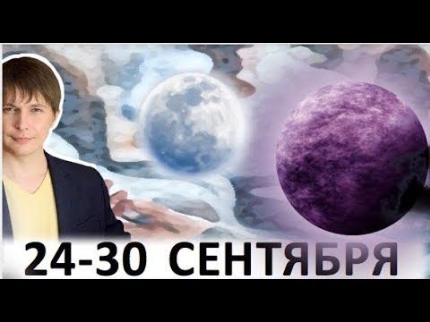 Гороскоп на неделю с 24 до 30 сентября 2018 / Астропрогноз Павел Чудинов