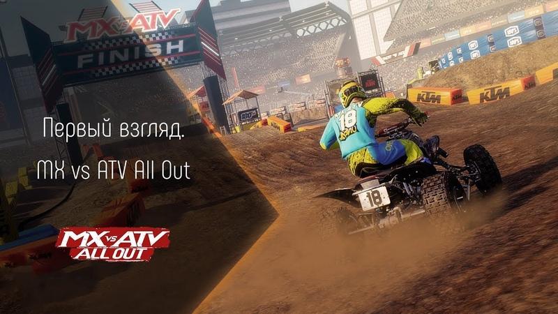 [Первый взгляд] MX vs ATV All Out