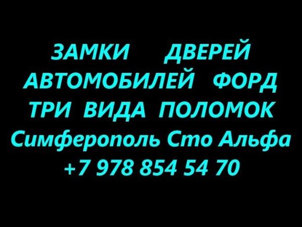 Три вида поломок центральных замков Форд Транзит ремонт Симферополь