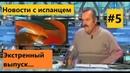 05. Новости с испанцем. Экстренный выпуск...