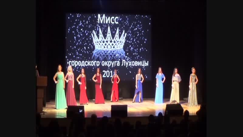 Мисс - 2018 г.о.Луховицы